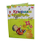 A4 Case Bound Binding Book Printing Service for Children Book
